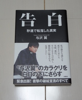 hon_kokuhaku.JPG