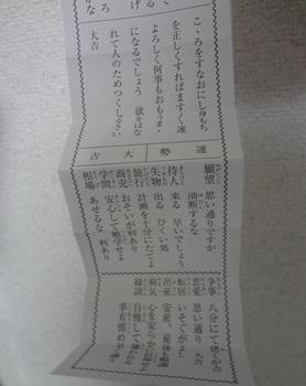 kuji.JPG