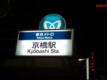 京橋(東京)