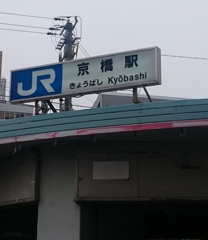 京橋(大阪)